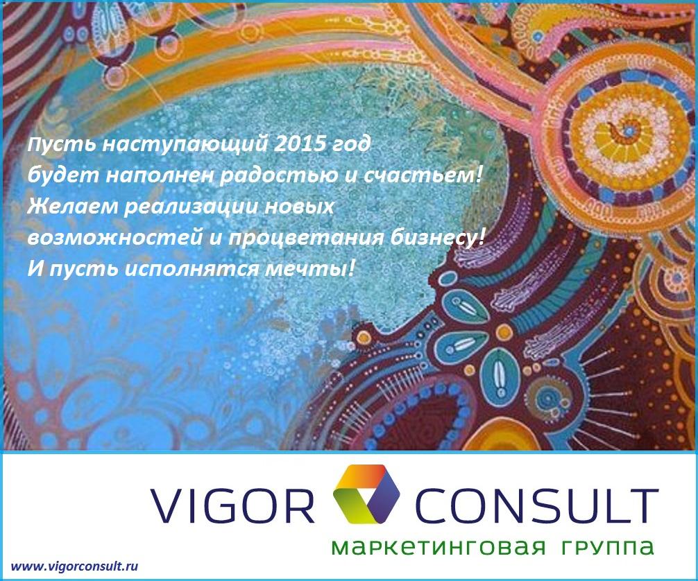 с Новым 2015 годом от VIGOR consult