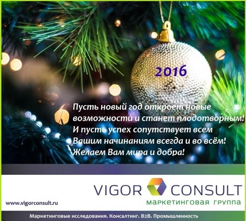 Новогоднее поздравление от VigorConsult_2016